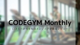 「CODEGYM Monthly」の口コミ・評判を現役エンジニアが徹底レビュー