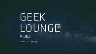 「GeekLounge」の口コミ・評判を現役エンジニアが徹底レビュー