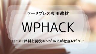 「WPHack」の口コミ・評判を現役エンジニアが徹底レビュー