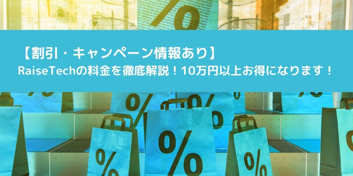 【割引・キャンペーン情報あり】 RaiseTechの料金を徹底解説!10万円以上お得になります!