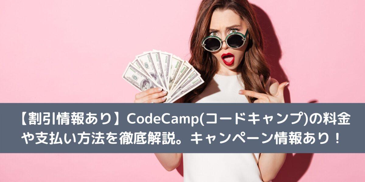 【割引情報あり】CodeCamp(コードキャンプ)の料金や支払い方法を徹底解説。キャンペーン情報あり!