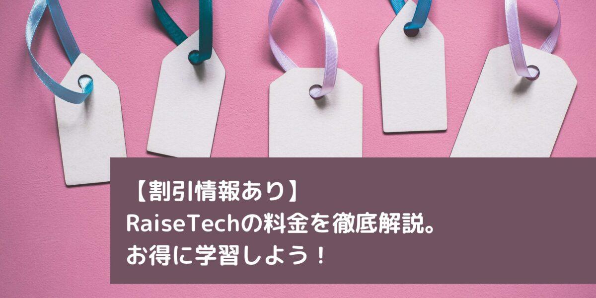 【割引情報あり】RaiseTechの料金を徹底解説。お得に学習しよう!