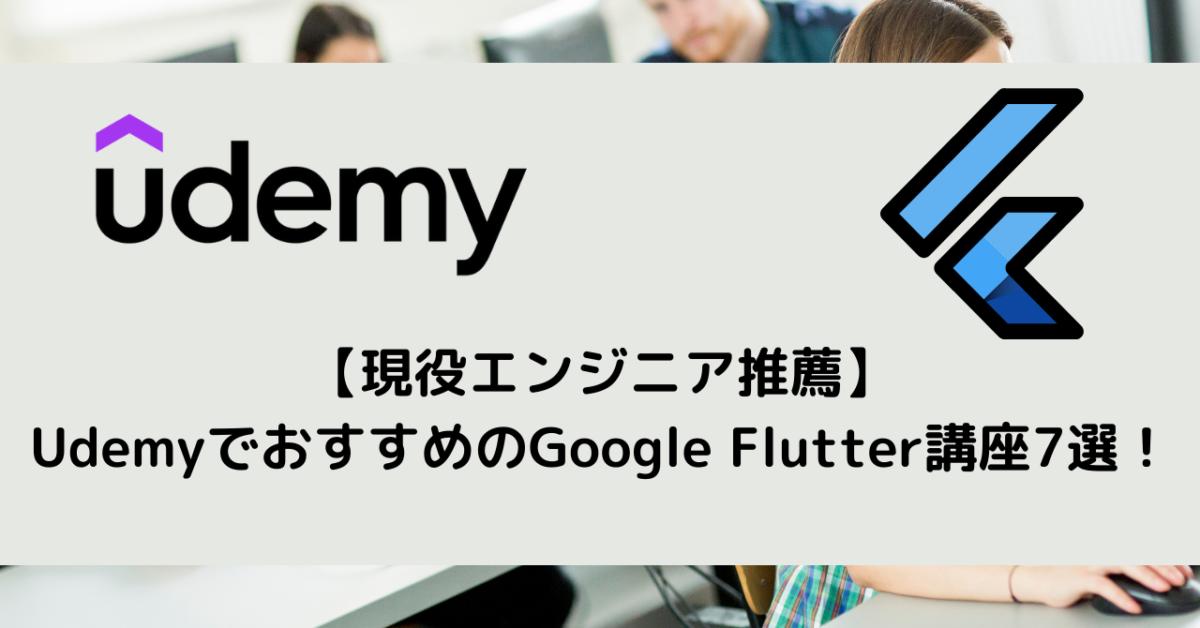 【現役エンジニア推薦】 UdemyでおすすめのGoogle Flutter講座7選!