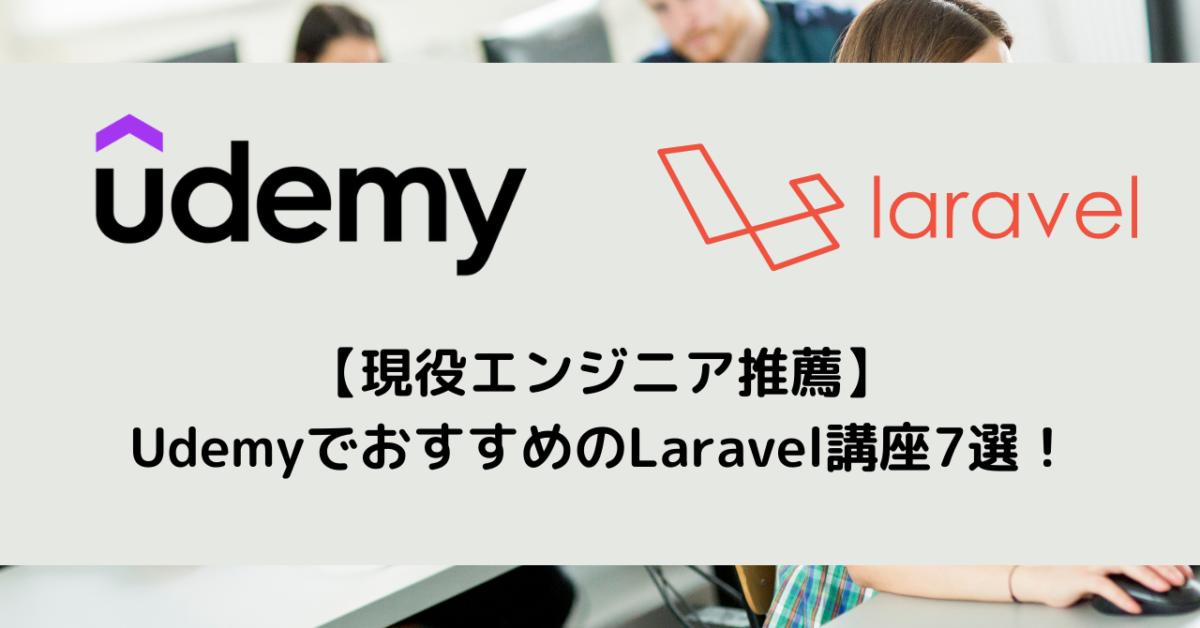 【現役エンジニア推薦】UdemyでおすすめのLaravel講座7選!