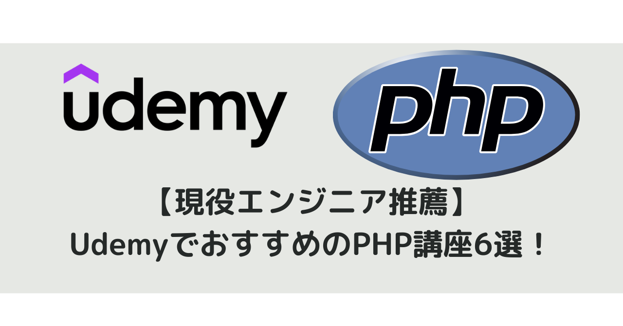 【現役エンジニア推薦】UdemyでおすすめのPHP講座6選!