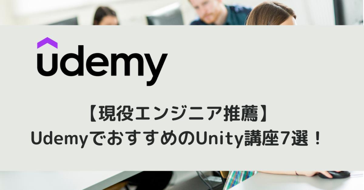 【現役エンジニア推薦】UdemyでおすすめのUnity講座7選!