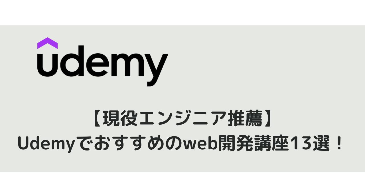 【現役エンジニア推薦】Udemyでおすすめのweb開発講座13選!