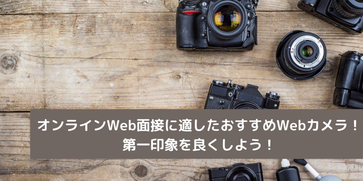 オンラインWeb面接に適したおすすめWebカメラ! 第一印象を良くしよう!