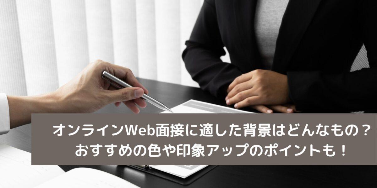 オンラインWeb面接に適した背景はどんなもの? おすすめの色や印象アップのポイントも!