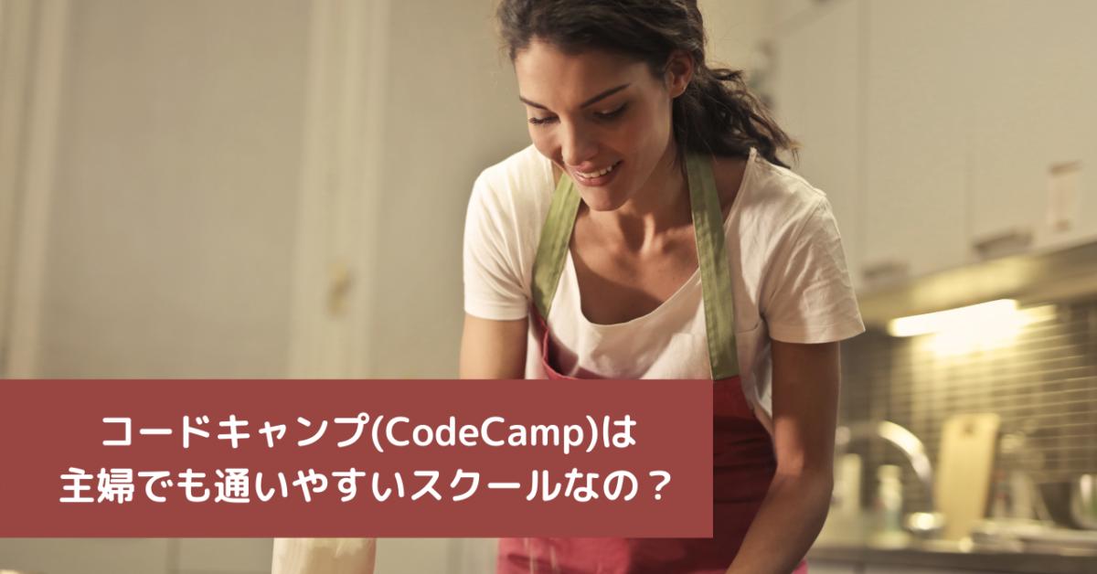 コードキャンプ(CodeCamp)は主婦でも通いやすいスクールなの?
