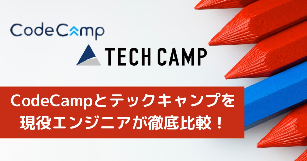 CodeCampとテックキャンプを 現役エンジニアが徹底比較!