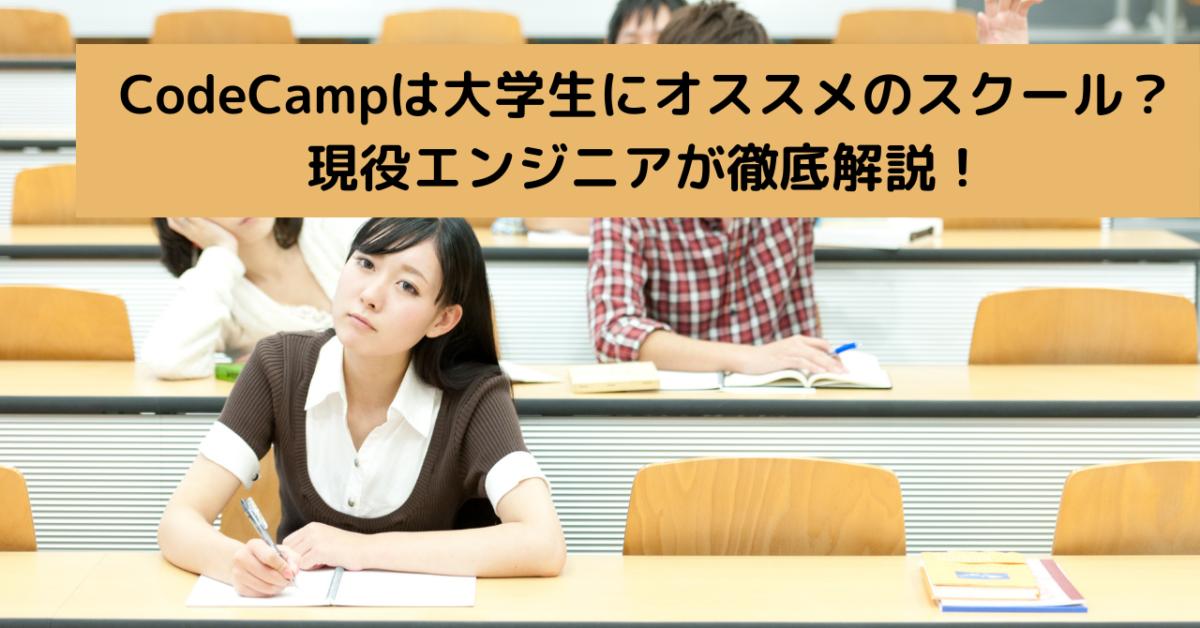 CodeCampは大学生にオススメのスクール? 現役エンジニアが徹底解説!