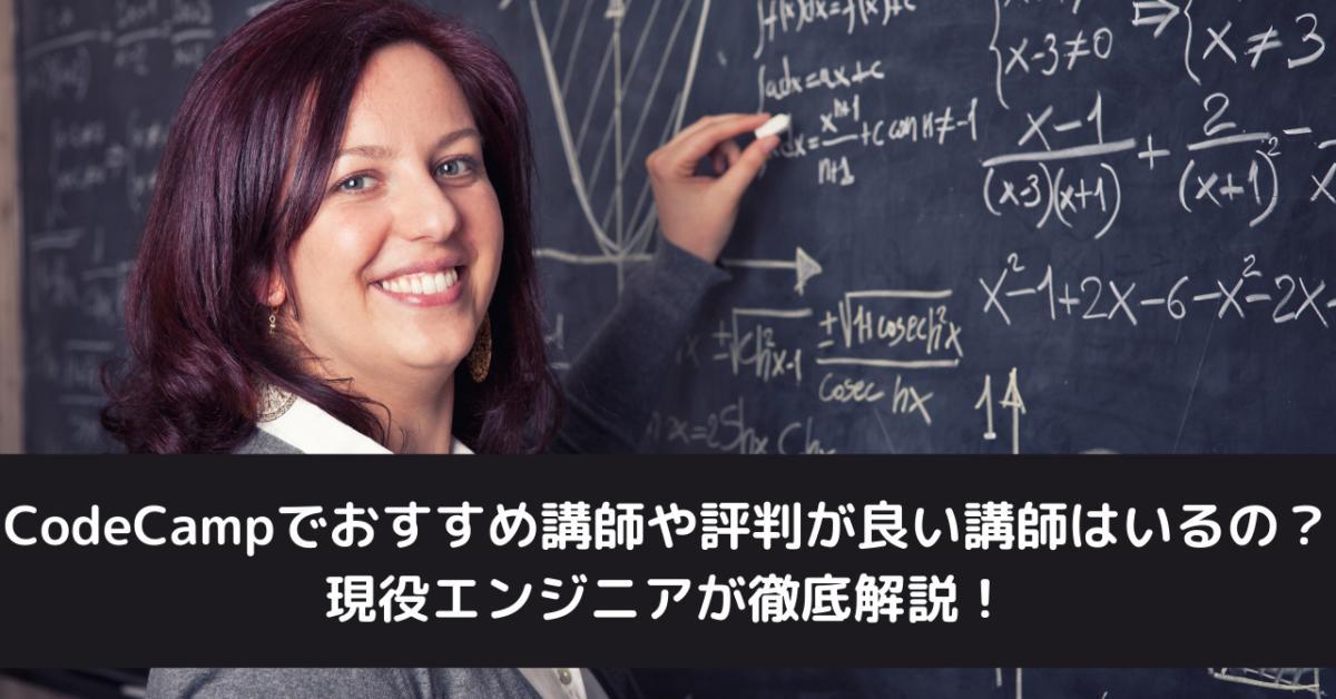 CodeCamp(コードキャンプ)でおすすめ講師や評判が良い講師はいるの?現役エンジニアが徹底解説!
