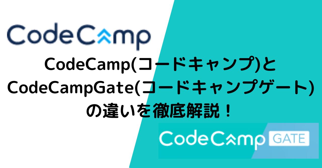 CodeCamp(コードキャンプ)とCodeCampGate(コードキャンプゲート)の違いを徹底解説!