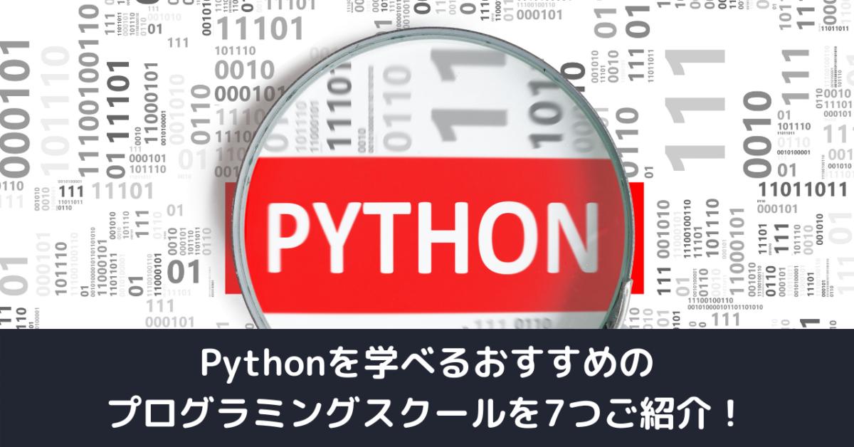 Pythonを学べるおすすめのプログラミングスクールを7つご紹介!