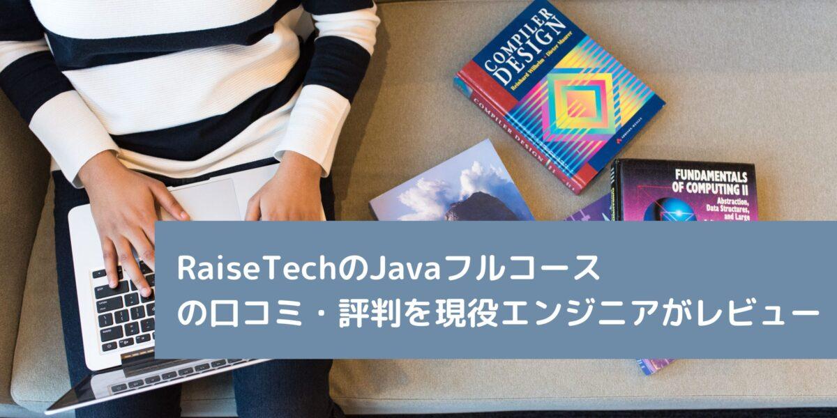 RaiseTechのJavaフルコース の口コミ・評判を現役エンジニアがレビュー
