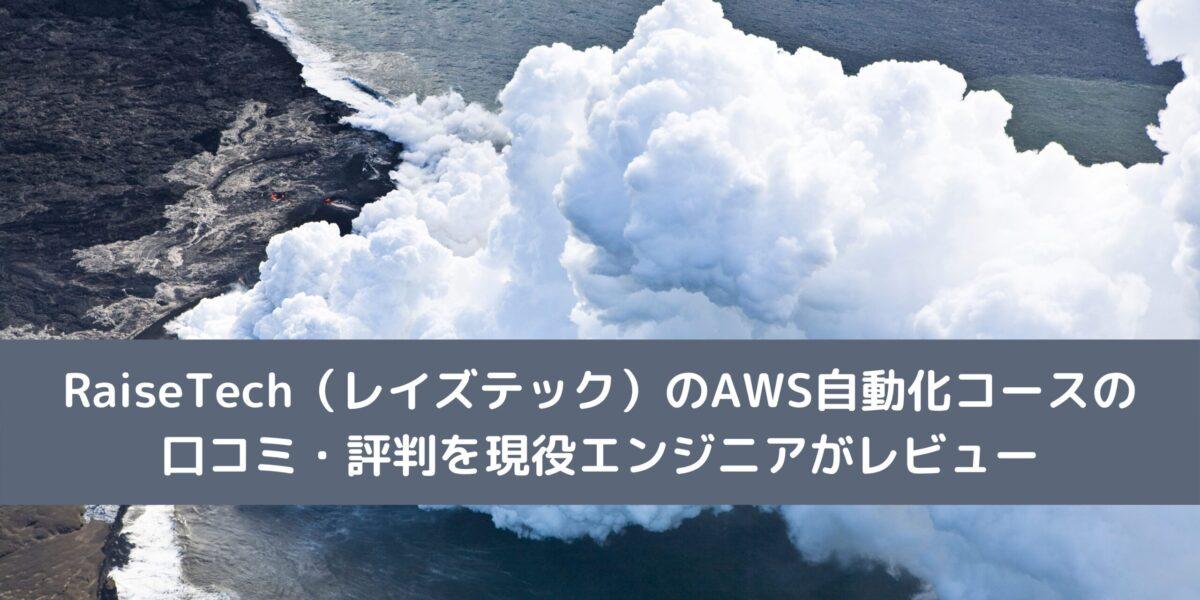 RaiseTech(レイズテック)のAWS自動化コースの口コミ・評判を現役エンジニアがレビュー