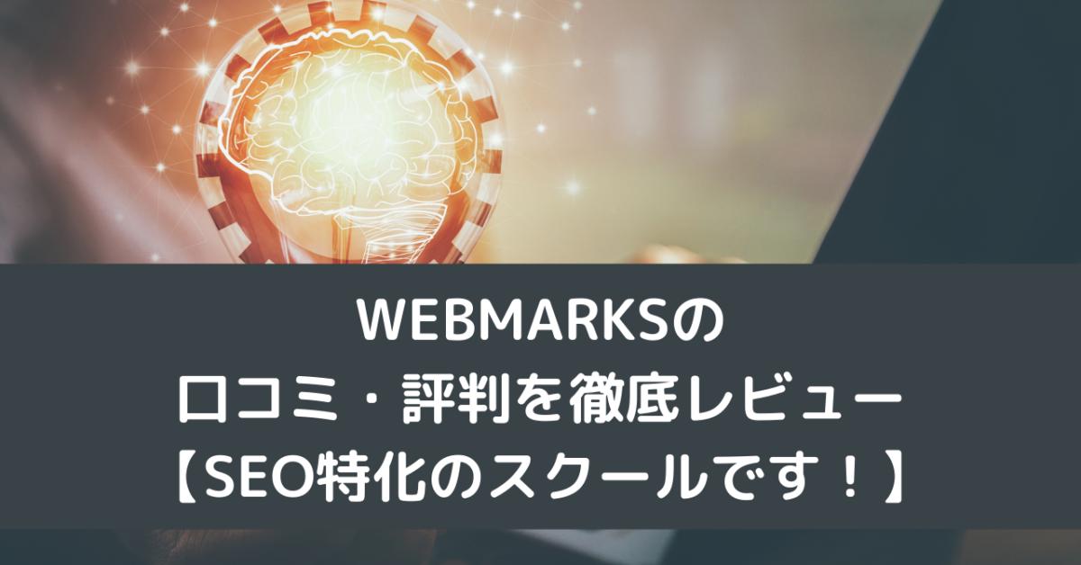 WEBMARKSの口コミ・評判を徹底レビュー【SEO特化のスクールです!】
