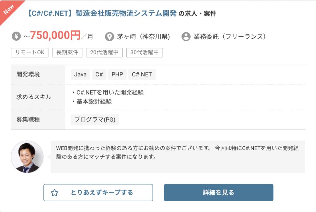 Rubyの案件情報(75万円)