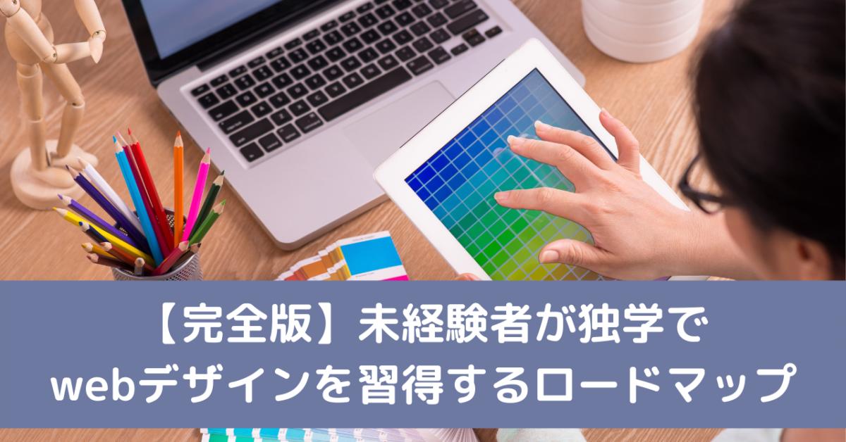 【完全版】未経験者が独学でwebデザインを習得するロードマップ
