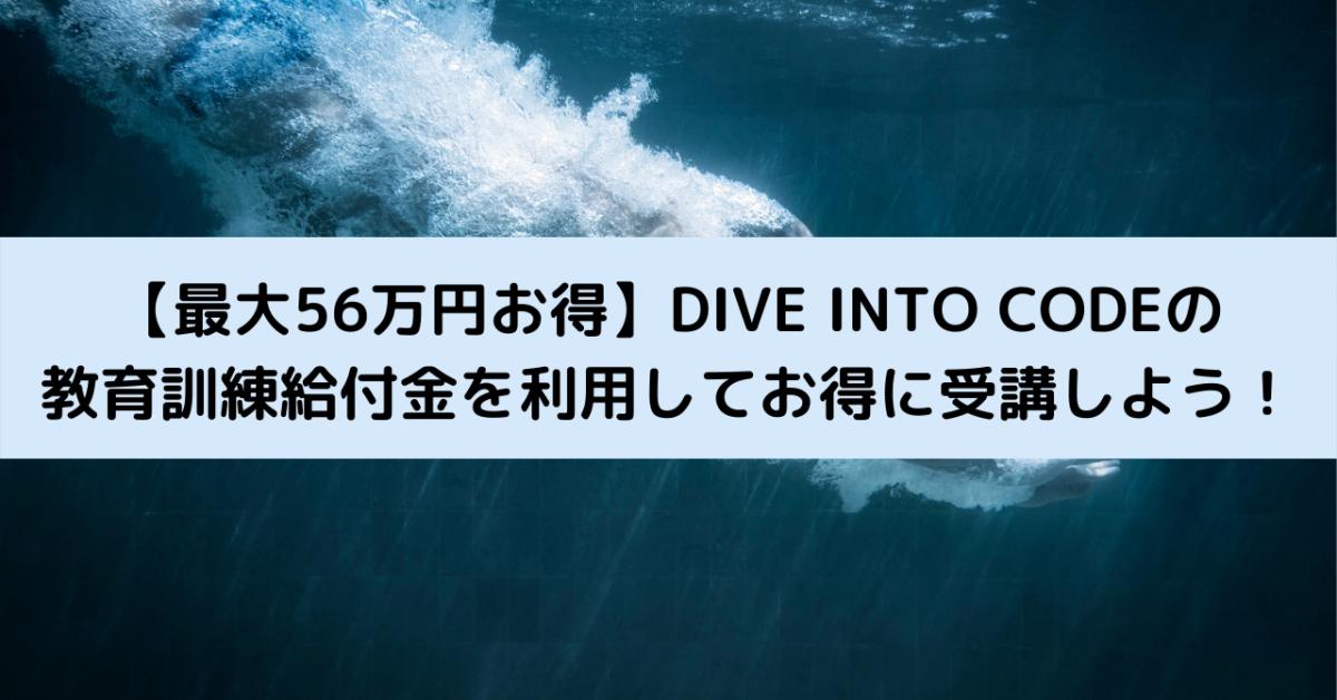 【最大56万円お得】DIVE INTO CODEの教育訓練給付金を利用してお得に受講しよう!