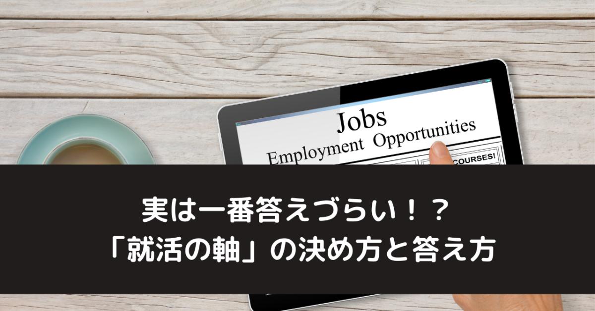 実は一番答えづらい!? 「就活の軸」の決め方と答え方