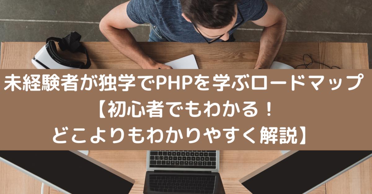未経験者が独学でPHPを学ぶロードマップ 【初心者でもわかる! どこよりもわかりやすく解説】