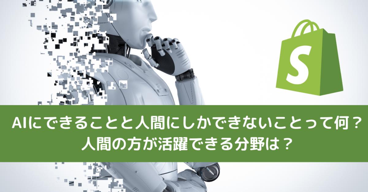 AIにできることと人間にしかできないことって何?人間の方が活躍できる分野は?