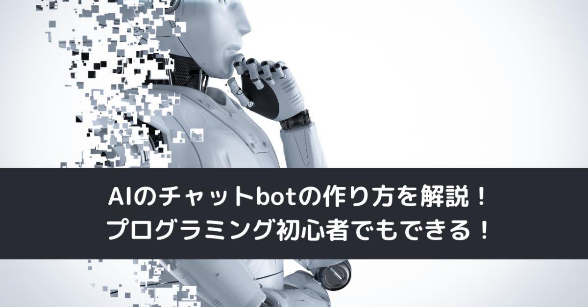 AIのチャットbotの作り方を解説!プログラミング初心者でもできる!