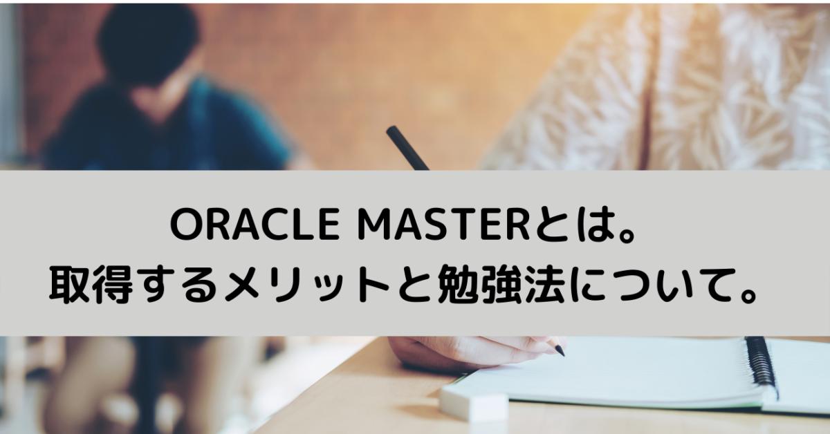 ORACLE MASTERとは。取得するメリットと勉強法について。