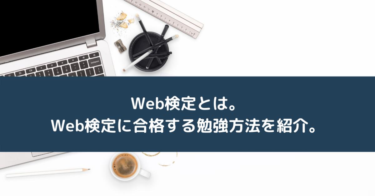 Web検定とは。Web検定に合格する勉強方法を紹介。