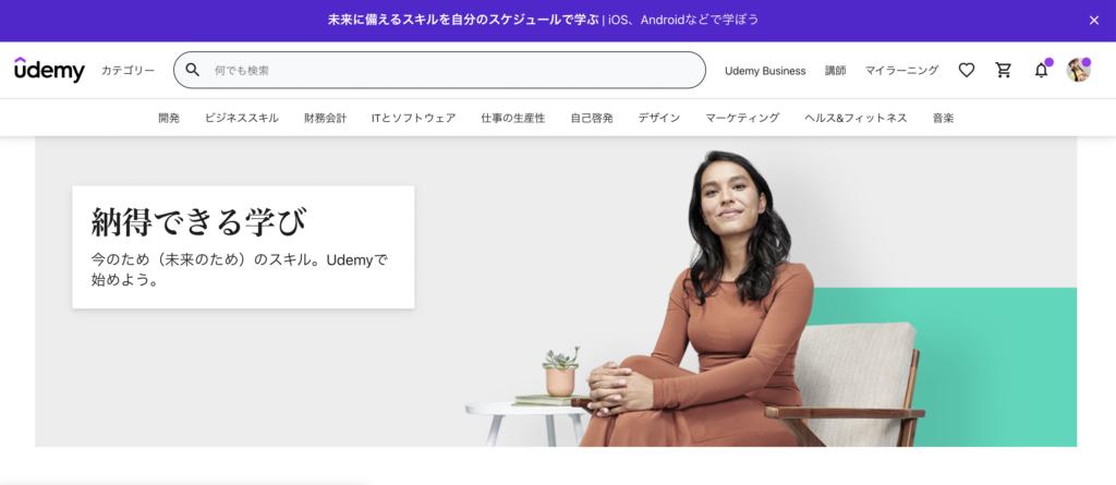 Udemyのトップページ