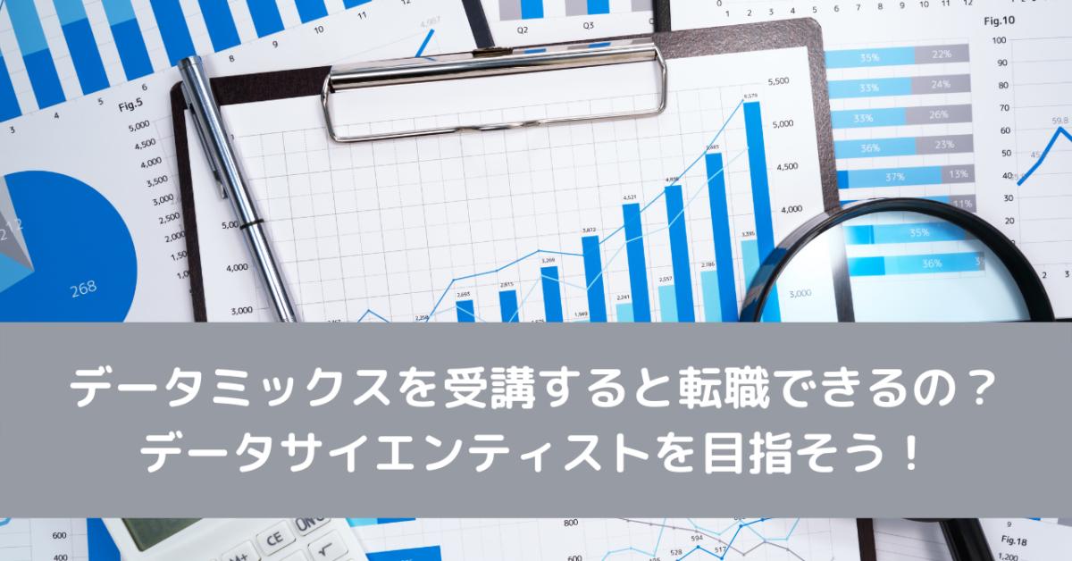 データミックスを受講すると転職できるの?データサイエンティストを目指そう!